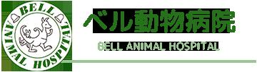 横浜市鶴見区の動物病院はベル動物病院へ。診療動物は犬、猫、ハムスター、鳥です。